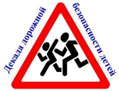 5 этап «Декады дорожной безопасности детей»